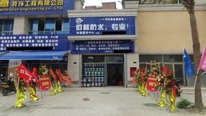 佰林防水形象店