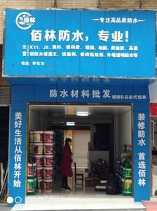 佰林防水专卖店